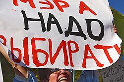 От выборов мэра Москвы правоохранители ожидают уличных протестов оппозиции