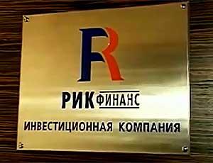 Инвестиционная деятельность РИК-Финанс заинтересовала правоохранительные органы России